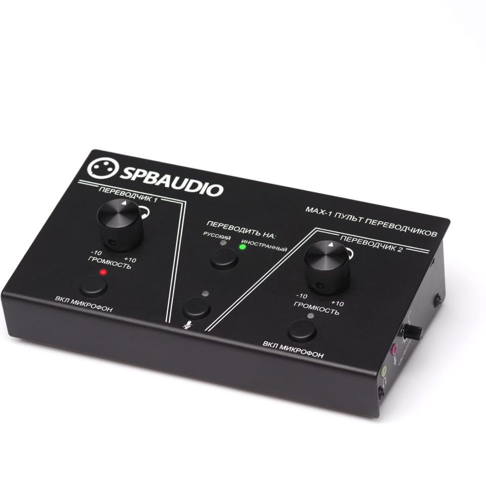 Пульт переводчиков SPBAUDIO MAX-1